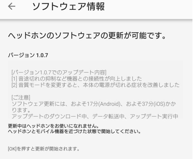 wf-1000x アップデート4