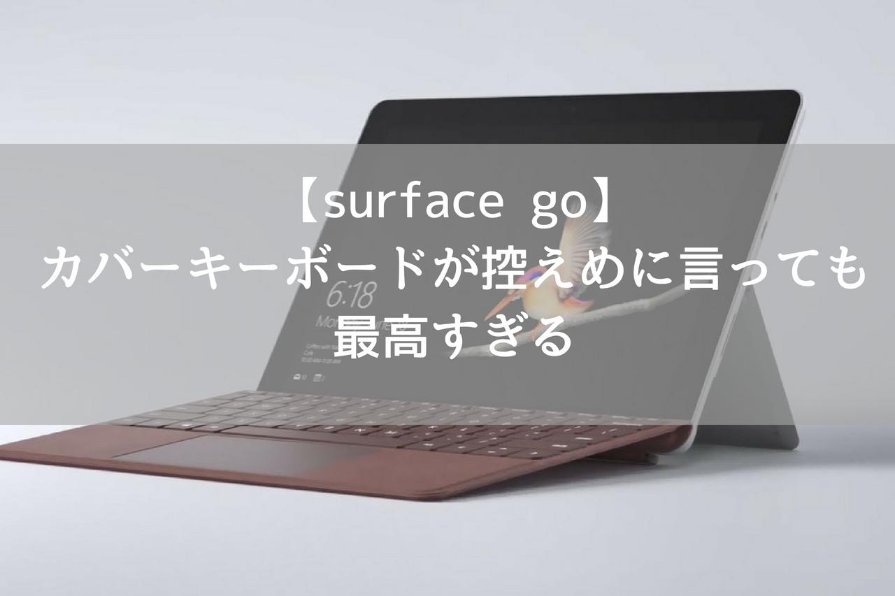 surface go キーボード 最高
