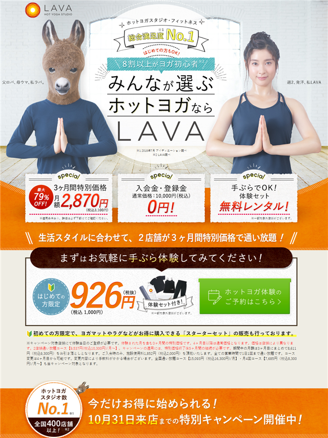 LAVA キャンペーン 2018