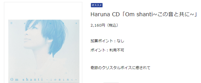Haruna CD「Om shanti~この音と共に~」