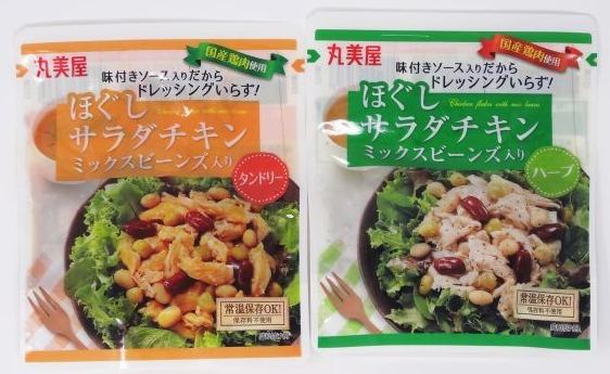 丸美屋 サラダチキン 種類