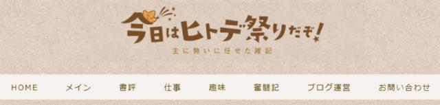 ヒトデ祭り バナー