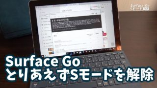surface go sモード解除方法