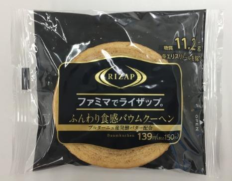 【RIZAP】ふんわり食感バウムクーヘン