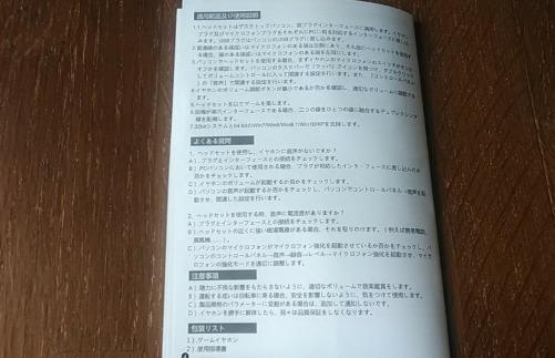 ARKARTECH G2000 製品紹介書1