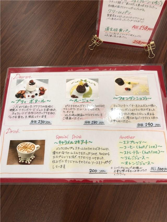 山手調理製菓専門学校のカフェのテーブル2