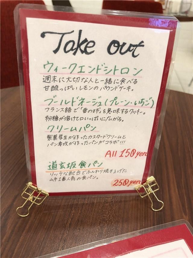 山手調理製菓専門学校のカフェのパンテイクアウト
