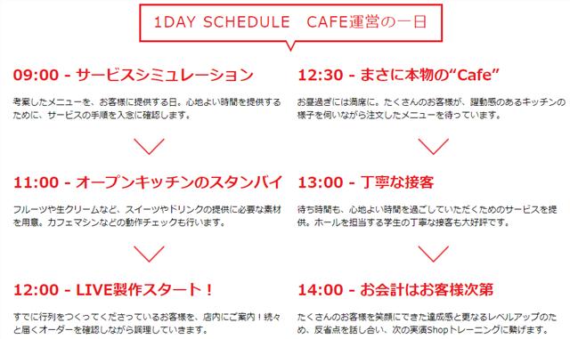 山手調理製菓専門学校のカフェのスケジュール