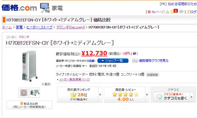 オイルヒーター 価格.com