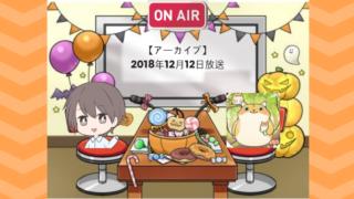 【ブログ記事用アイキャッチ】2018年12月12日放送ゲスト:へまへまさん
