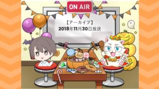 【ブログ記事用アイキャッチ】2018年11月30日放送ゲスト:なし